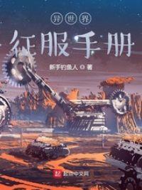 異世界征服手冊